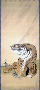 Image of Tiger Gift